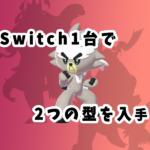 [ポケモン剣盾]ダクマ「ウーラオス」乱獲方法!Switch一台で簡単にできます