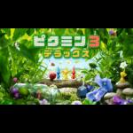[ピクミン]ピクミン3デラックス発売決定!!